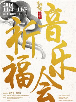 吉祥中国•祈福音乐会杭州站