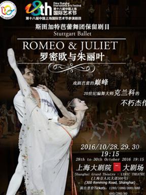 第十八届中国上海国际艺术节参演剧目 斯图加特芭蕾舞团保留剧目 《罗密欧与朱丽叶》