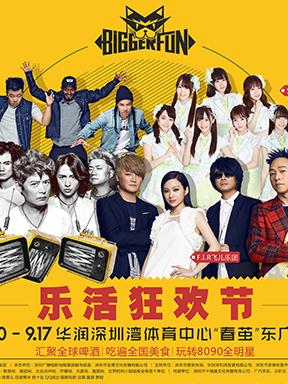 乐活社社团宣传海报