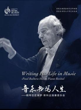 北京音乐厅2016国际古典系列演出季 音乐书写人生——钢琴巨匠保罗•斯科达独奏音乐会