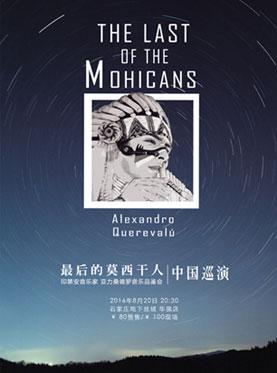 亚历桑德罗《最后的莫西干人》 中国巡演 石家庄站
