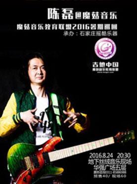唐朝乐队吉他手陈磊@蘑菇音乐教育联盟2016暑期巡回 —石家庄站