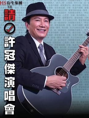 许冠杰《请✓许冠杰演唱会》 香港站