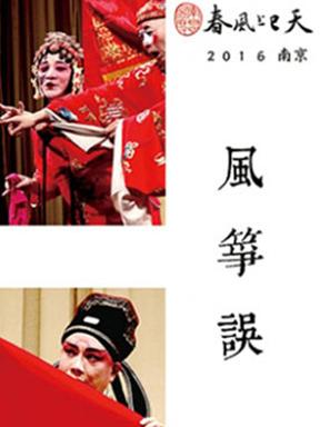 2016春风上巳天•南京站 全本《风筝误》