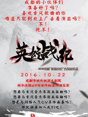 """2016成都""""英雄战纪""""古风音乐会"""