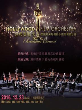 经典奥斯卡美国好莱坞电影乐团
