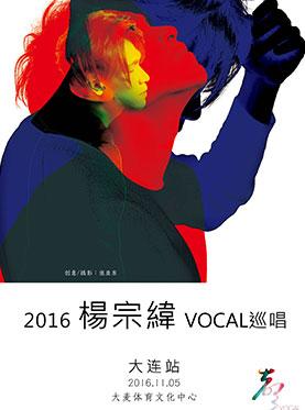 """2016杨宗纬""""声声声声""""VOCAL巡回演唱会-大连站"""