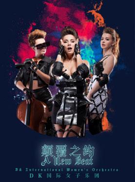 """""""颠覆之约""""女子音乐会——北京站"""