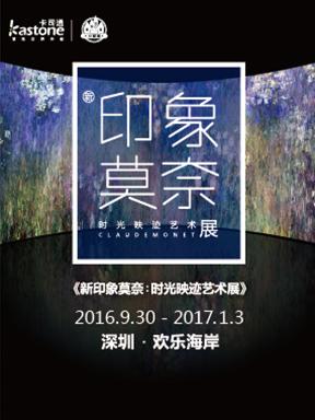 《新印象莫奈:时光映迹艺术展》深圳站