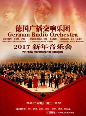 德国广播交响乐团 2017新年音乐会