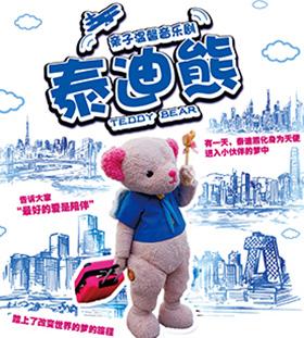【小橙堡】亲子温馨音乐剧《泰迪熊》