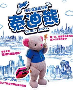 【相聚现场】亲子温馨音乐剧《泰迪熊》