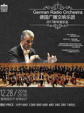 2017德国广播交响乐团新年音乐会