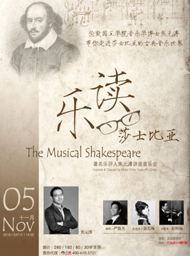 北京音乐厅2016国际古典系列演出季 乐读莎士比亚——著名乐评人焦元溥讲座音乐会