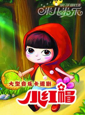 米儿米乐亲子剧场—大型音乐卡通剧《小红帽》