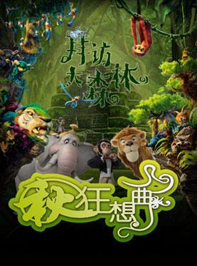 拜访大森林系列亲子音乐会《秋的狂想曲》(10月)