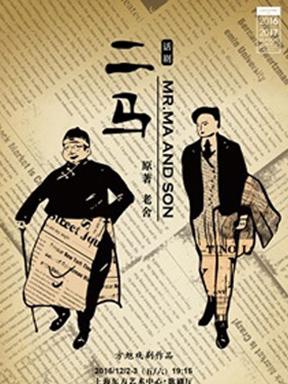 老舍经典作品 话剧《二马》 Mr. Ma and Son by Lao She