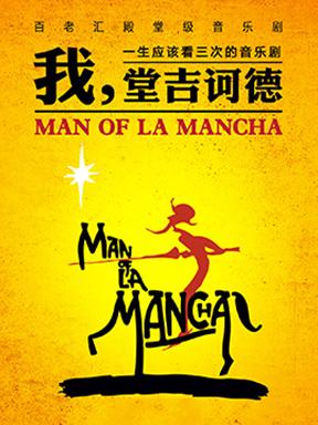 百老汇殿堂级音乐剧《我,堂吉诃德》中文版 成都站