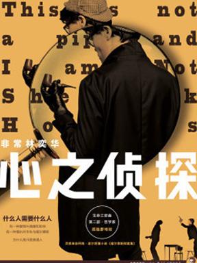 非常林奕华舞台剧《心之侦探》