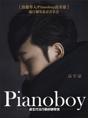 台湾钢琴诗人Pianoboy高至豪 流行钢琴北京音乐会