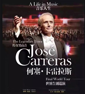 《音乐人生—何塞·卡雷拉斯世界告别巡演》