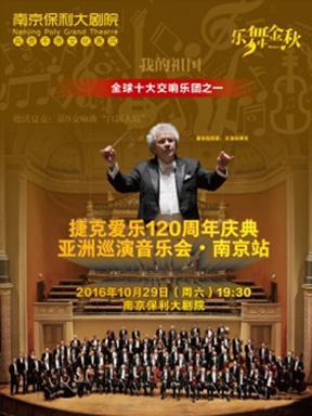 捷克爱乐120周年亚洲巡演音乐会·南京站