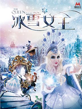 《冰雪女王》天津站