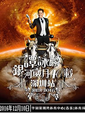 谭咏麟银河岁月40载巡回演唱会深圳站