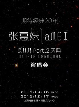 """张惠妹""""乌托邦 2.0 庆典""""世界巡回演唱会-上海站"""