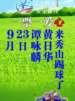2016秀山明星足球赛(秀山)慈善邀请赛