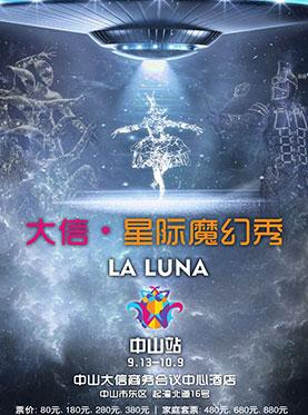 2016中山大信 LA LUNA 星际魔幻秀