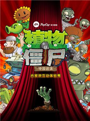 全球首部•互动体验秀《植物大战僵尸》