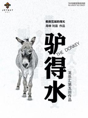 """2016至乐汇""""快乐在路上""""舞台剧《驴得水》秋游(武汉站)"""