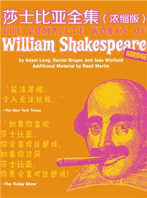 荒诞戏剧《莎士比亚全集(浓缩版)》