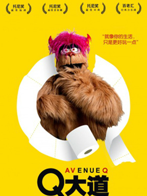 七幕人生出品——百老汇励志爆笑音乐剧《Q大道》