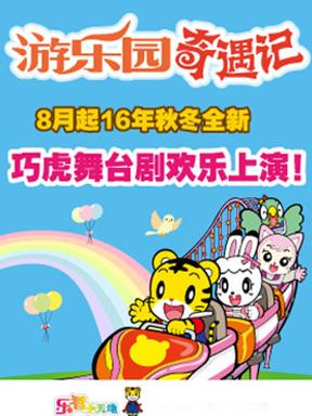 2016年秋冬巧虎大型舞台剧《游乐园奇遇记》 成都站
