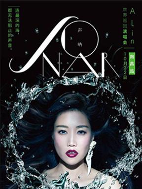 A-Lin SONAR声呐世界巡回演唱会 南昌站