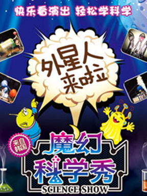 【相聚现场】魔幻科学秀《外星人来啦 》 深圳站