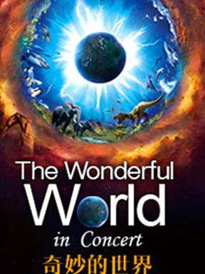 """天利策划·《奇妙的世界》之""""生命的故事""""交响视听音乐会"""