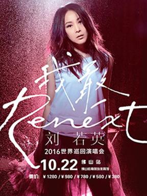 """2016刘若英""""Renext 我敢""""世界巡回演唱会佛山站"""