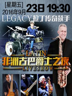 〔欢乐零距离系列演出〕非洲古巴爵士之夜•拉丁传奇鼓手音乐会