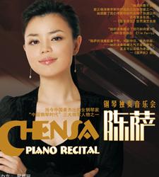 """★""""狂想李斯特""""——《陈萨钢琴独奏音乐会》"""