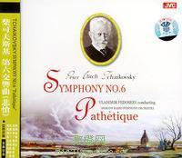 場地伙伴計劃—柴可夫斯基《悲愴》交響曲
