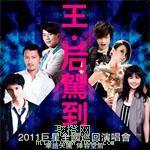 王·后驾到-2011巨星全国巡回演唱会深圳站