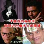 不能说的秘密III—国际近台魔术大师展演