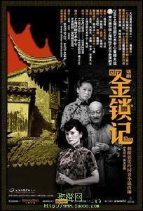 [广州] 许鞍华首部舞台剧作品《金锁记》