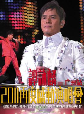 2011谭咏麟广州演唱会