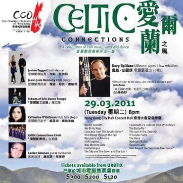 ★爱尔兰之风 Celtic Connections