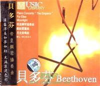 贝多芬帝皇钢琴协奏曲香港音乐会