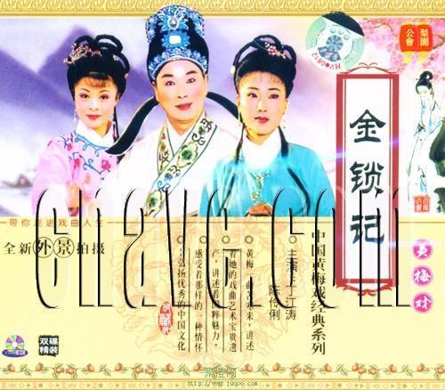 2010香港新视野艺术节 - 台湾国光剧团《金锁记》